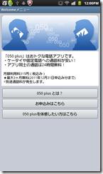 device-2011-10-02-120006