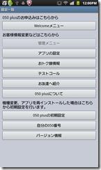 device-2011-10-02-120036
