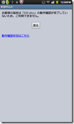 device-2011-10-02-120053
