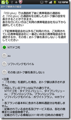 device-2011-10-02-121048