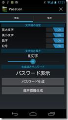 device-2012-04-29-122120